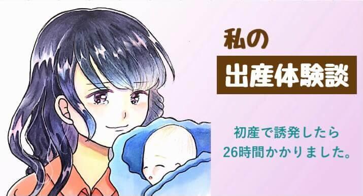 誘発分娩 出産体験談