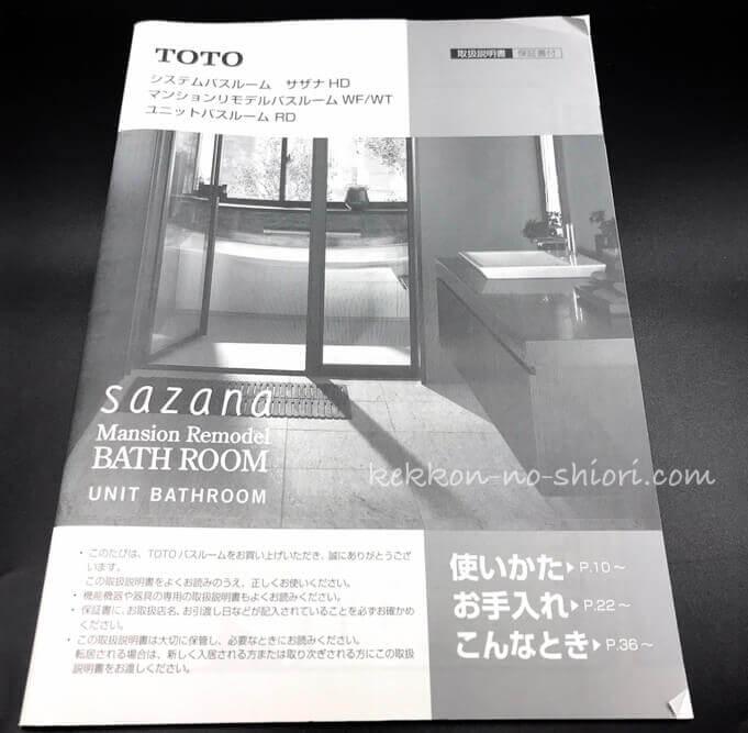 ワンプッシュ排水栓 お風呂 TOTO 説明書