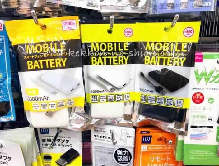 ダイソー 防災グッズ モバイルバッテリー