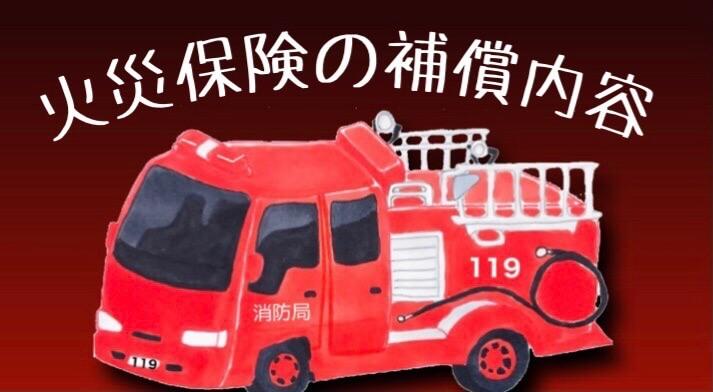 火災保険 事故の種類と補償内容