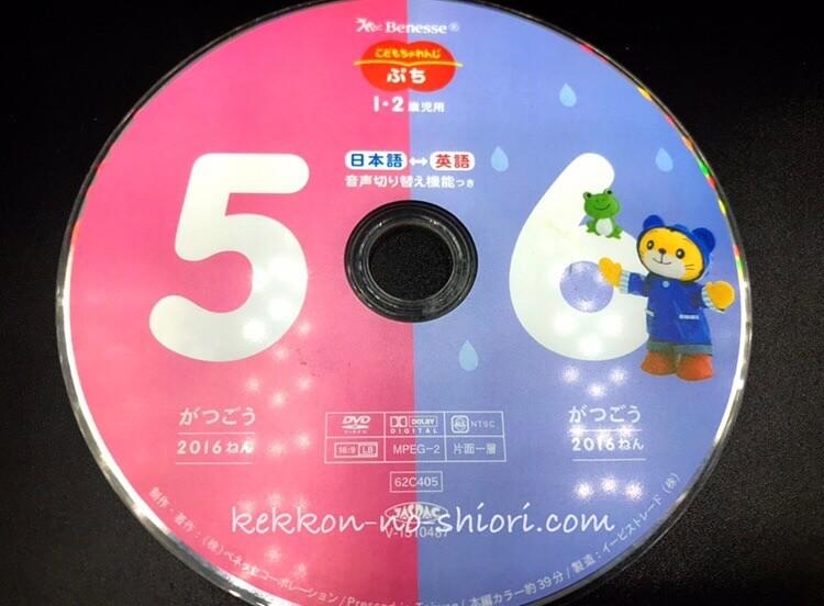 こどもちゃれんじぷち DVD